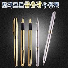 모짜르트 금·은장 수성펜