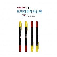[모나미] 트윈 컴퓨터 싸인펜