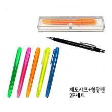 제도 샤프와 형광펜 2P세트