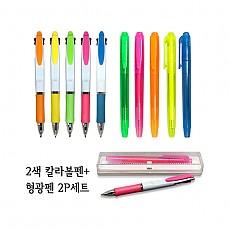 2색 칼라 볼펜과 형광펜 2P세트